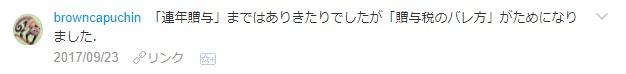 f:id:fuku39:20170924003237j:plain