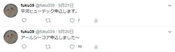 f:id:fuku39:20170926203513j:plain