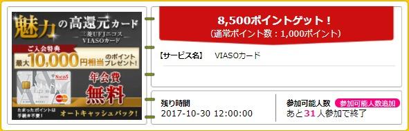 f:id:fuku39:20171029222048j:plain