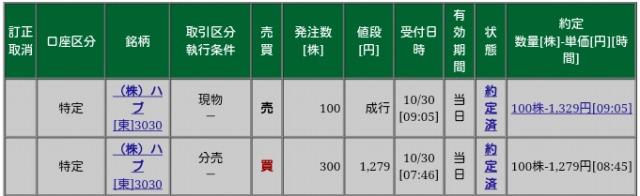 f:id:fuku39:20171102233801j:plain