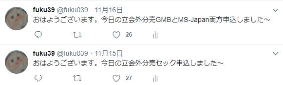 f:id:fuku39:20171121214301p:plain