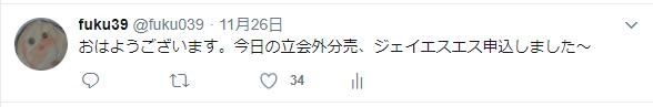 f:id:fuku39:20171206233525p:plain
