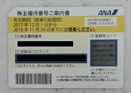 f:id:fuku39:20171223012016p:plain