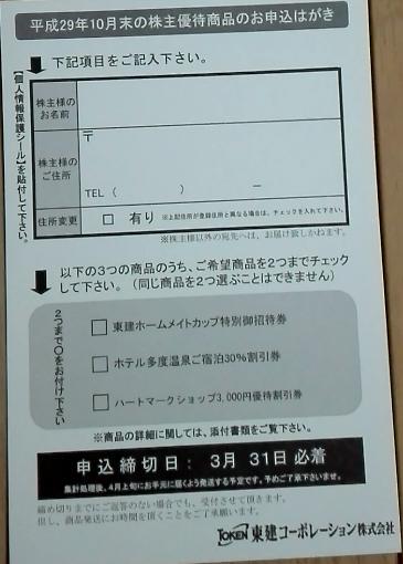 f:id:fuku39:20180114204831p:plain