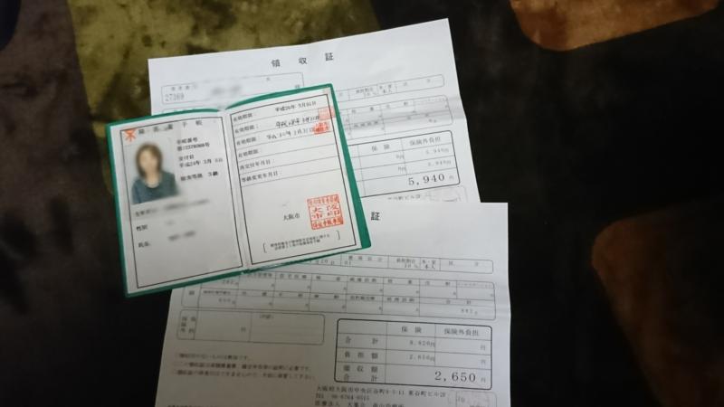 f:id:fuku8229:20180128221534p:plain
