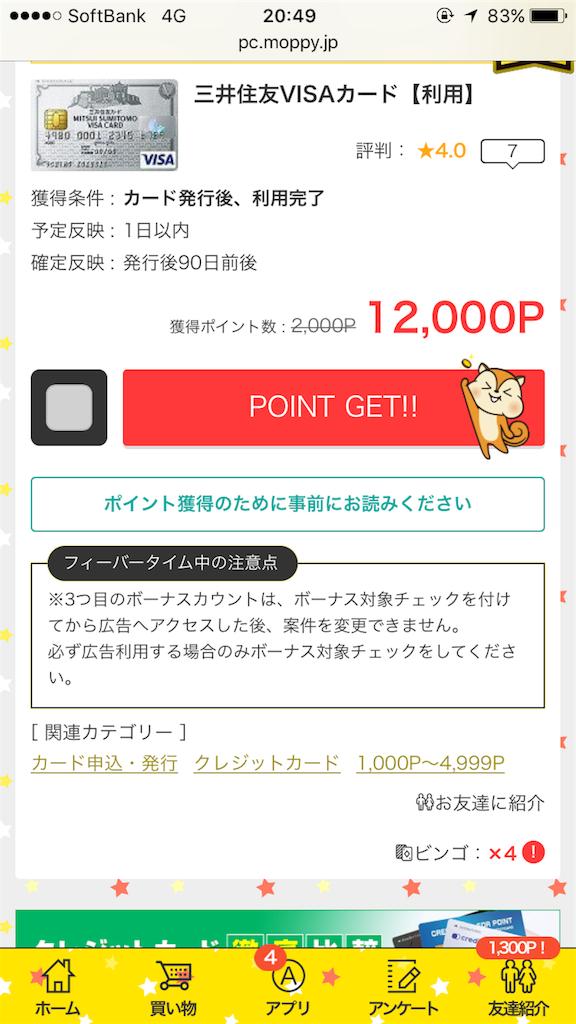f:id:fuku_torcida12:20180502204935p:image
