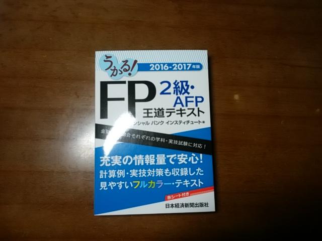 f:id:fukubuggy:20161110141745j:plain