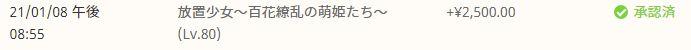 f:id:fukucchimoney:20210130231746j:plain