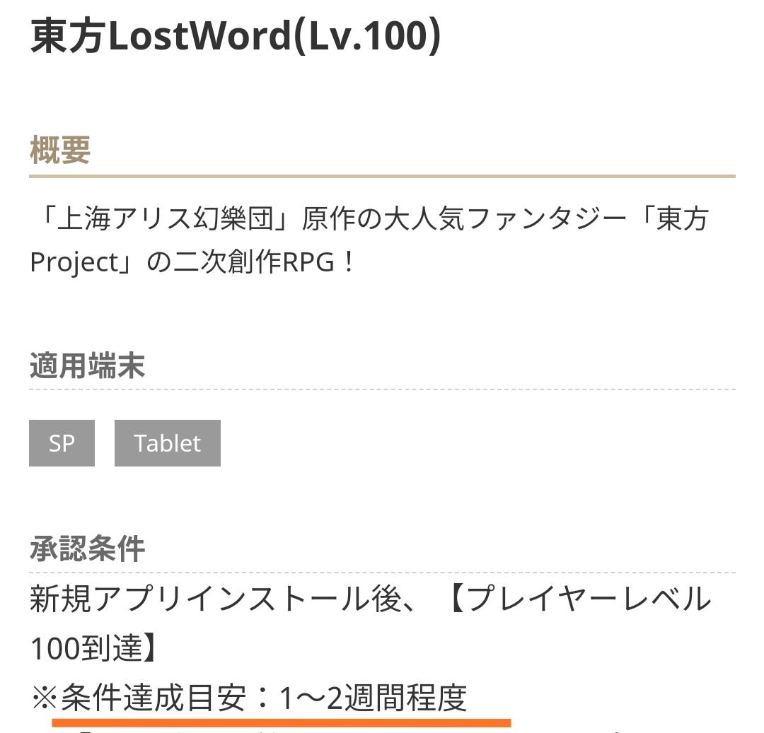 f:id:fukucchimoney:20210304232425j:plain