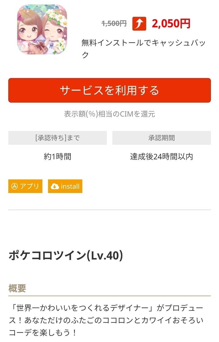 f:id:fukucchimoney:20210327105828j:plain