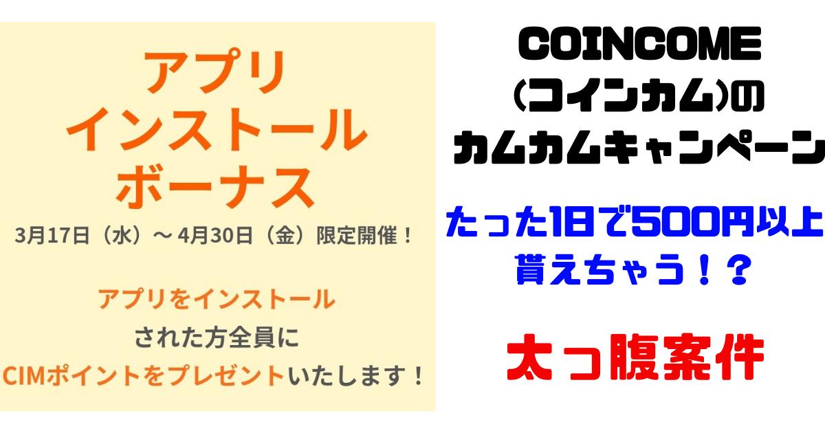 f:id:fukucchimoney:20210327112531p:plain