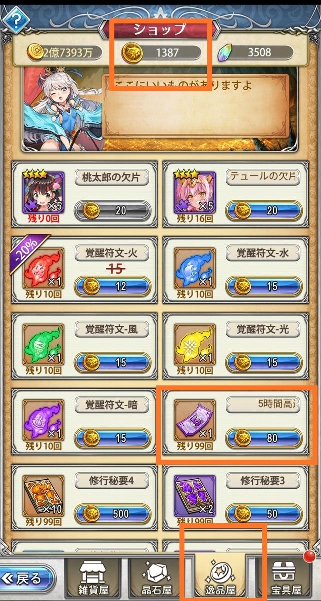 f:id:fukucchimoney:20210707001334j:plain
