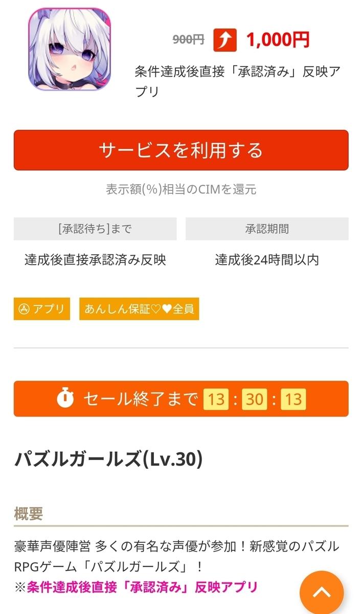 f:id:fukucchimoney:20210902014529j:plain