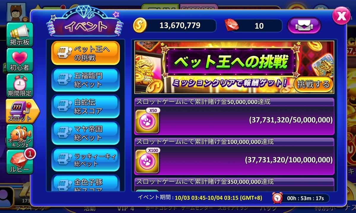 f:id:fukucchimoney:20211006233329j:plain
