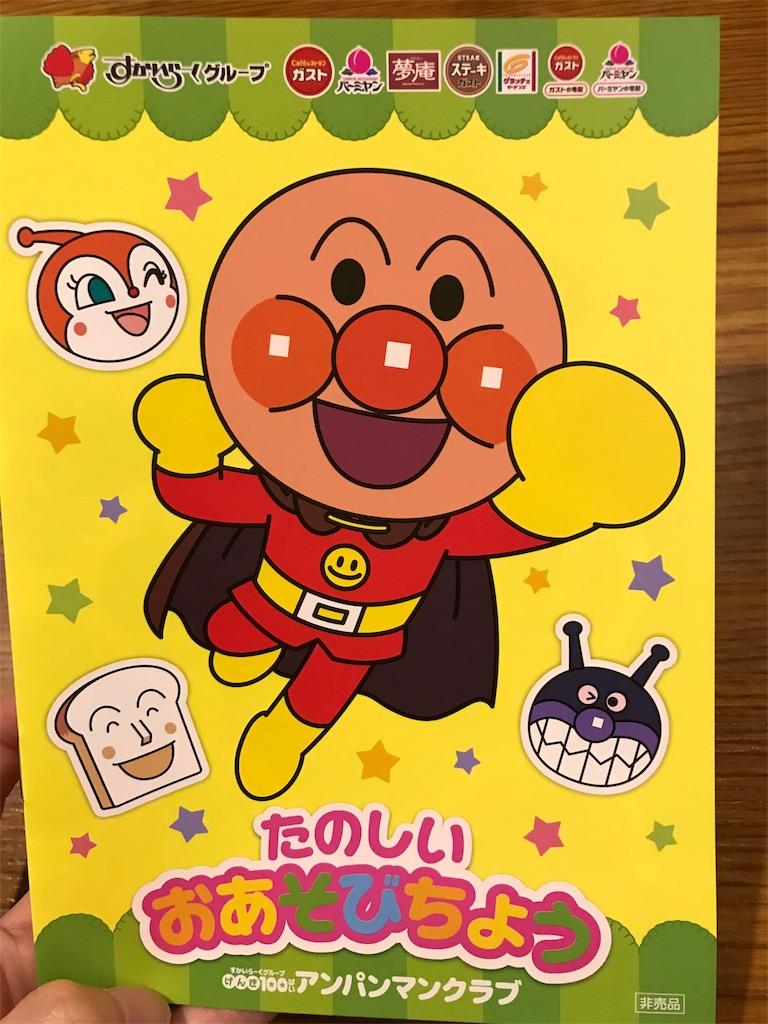 f:id:fukuchan4644:20181117224339j:image