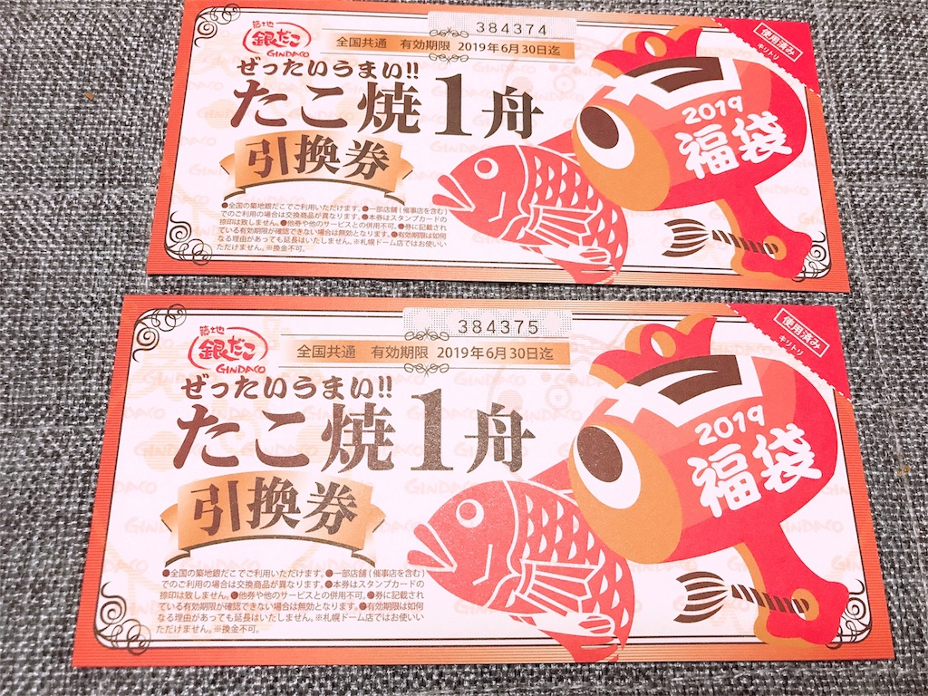 f:id:fukuchan4644:20190103002217j:image