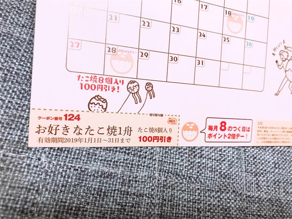 f:id:fukuchan4644:20190103002246j:image