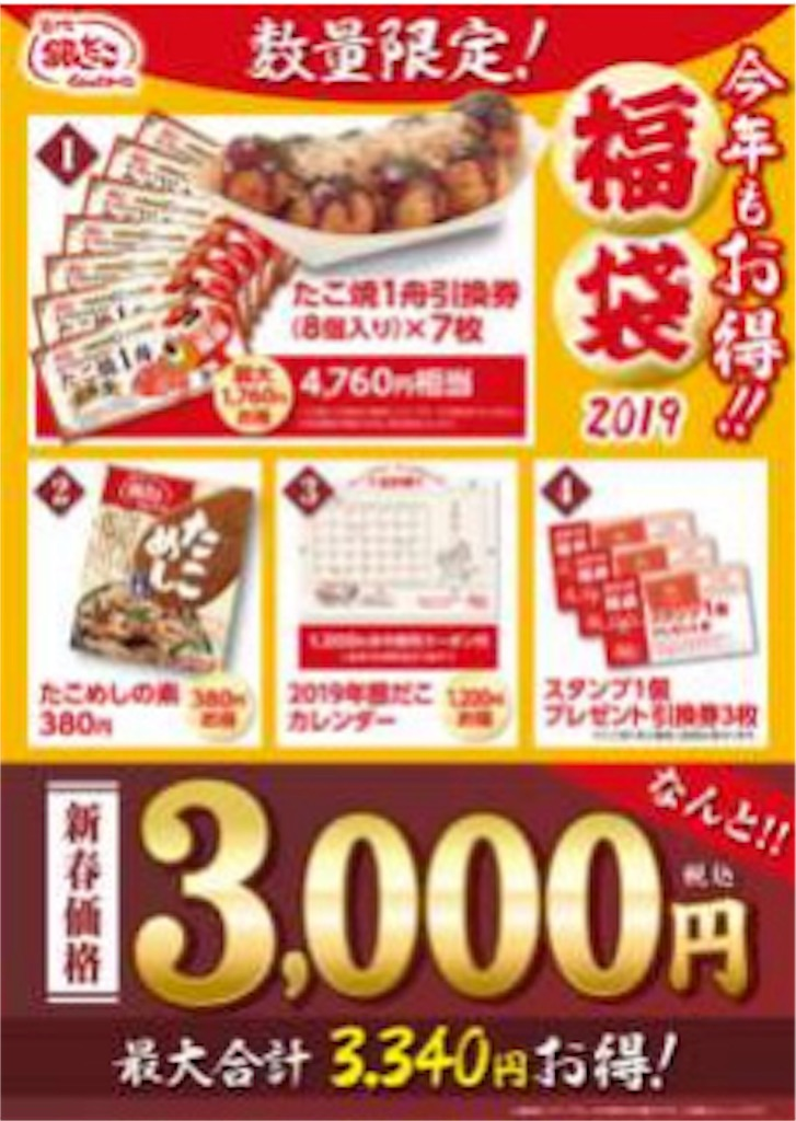 f:id:fukuchan4644:20190103002301j:image