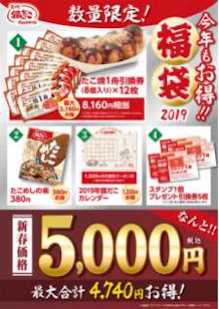 f:id:fukuchan4644:20190103002311j:image
