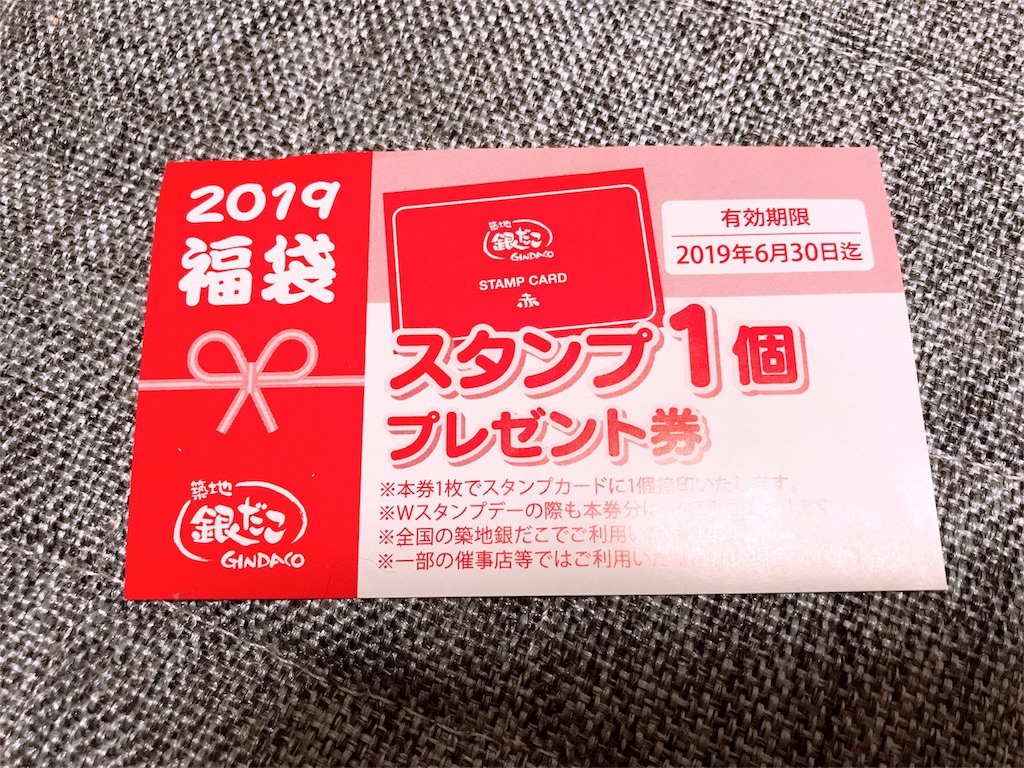 f:id:fukuchan4644:20190105233053j:image