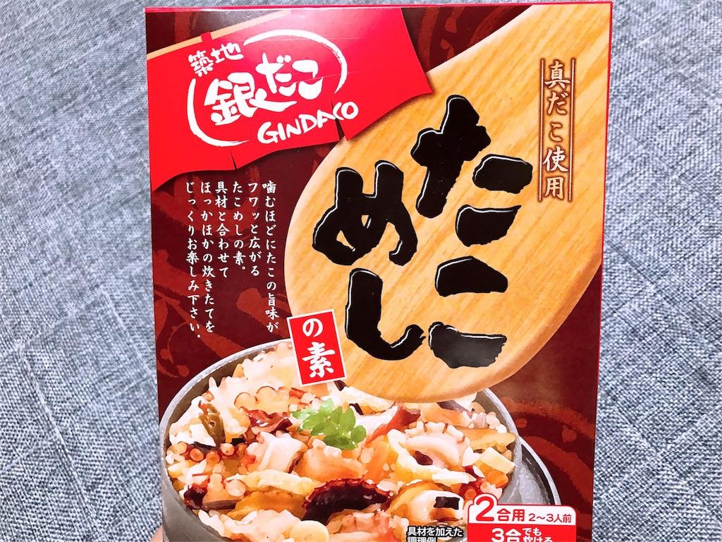 f:id:fukuchan4644:20190105233222j:image