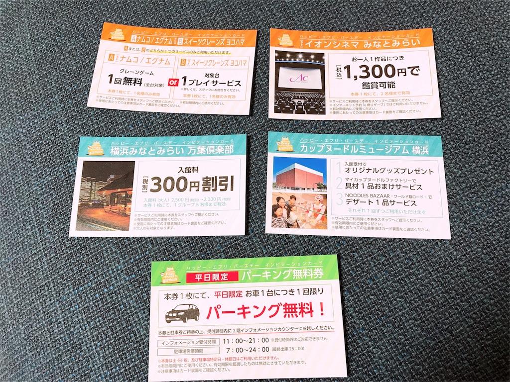 f:id:fukuchan4644:20190107230655j:image