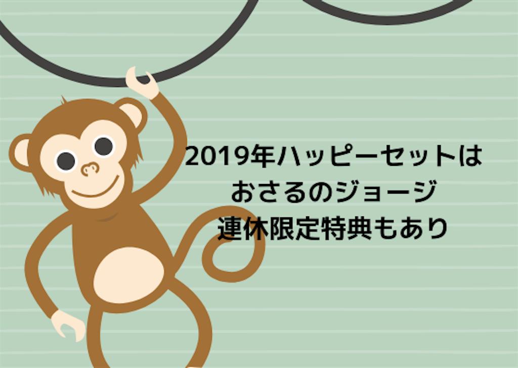 f:id:fukuchan4644:20190209231027p:image
