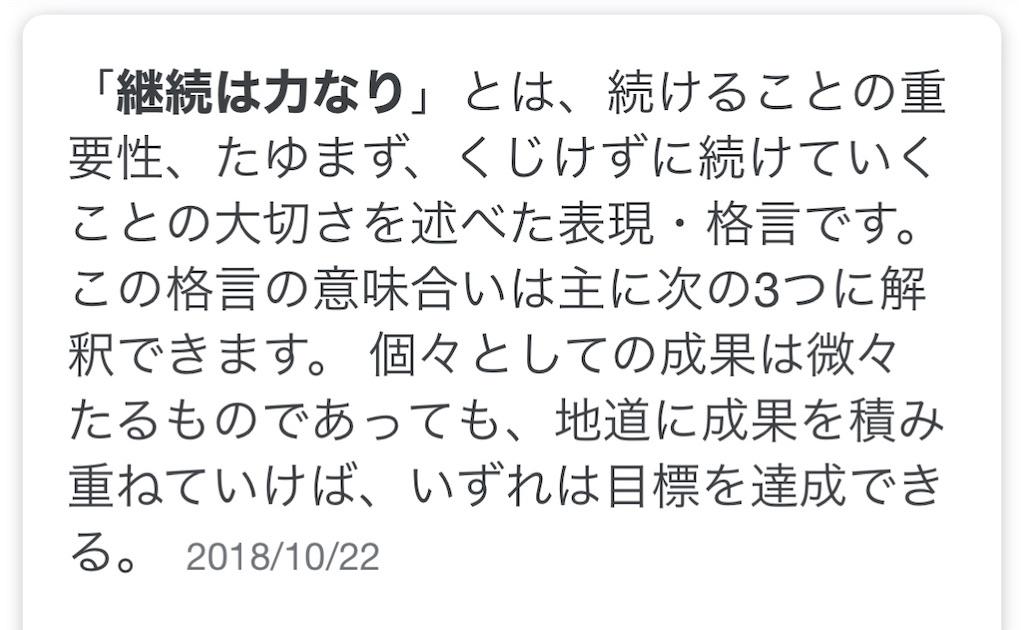 f:id:fukuchan8:20200213222102j:image