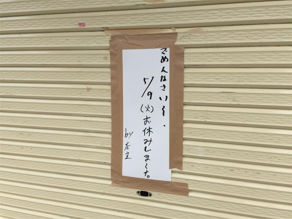 f:id:fukuchan_1137:20170510155338j:image