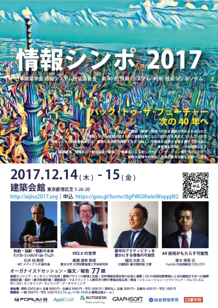 f:id:fukuda040416:20171121081133p:plain