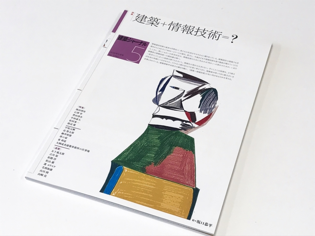 f:id:fukuda040416:20190508174435j:plain
