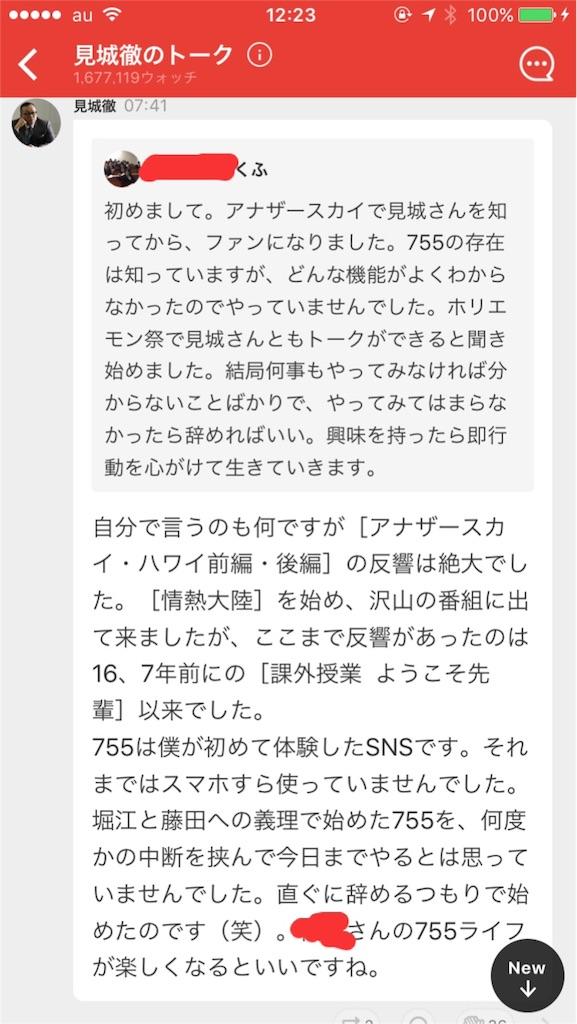 f:id:fukuda1071:20170310005722j:image