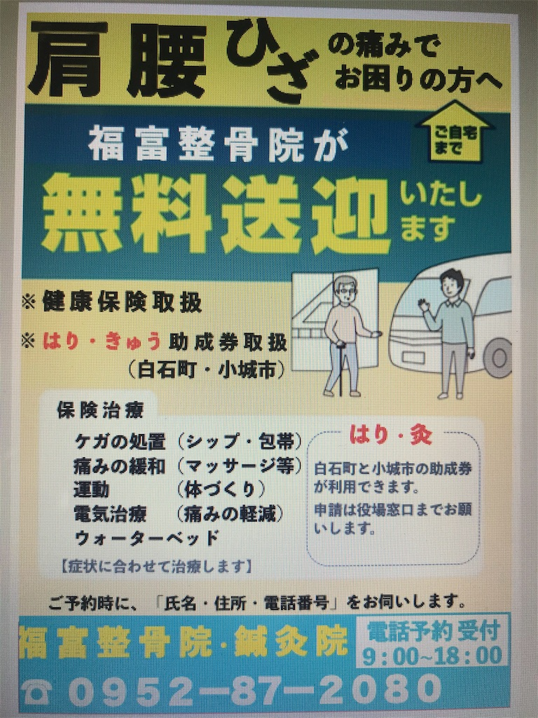 f:id:fukudomi:20191030074004j:image