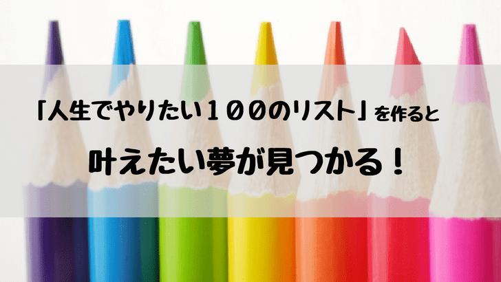 色鉛筆 アイキャッチ画像 人生でやりたい100のリスト