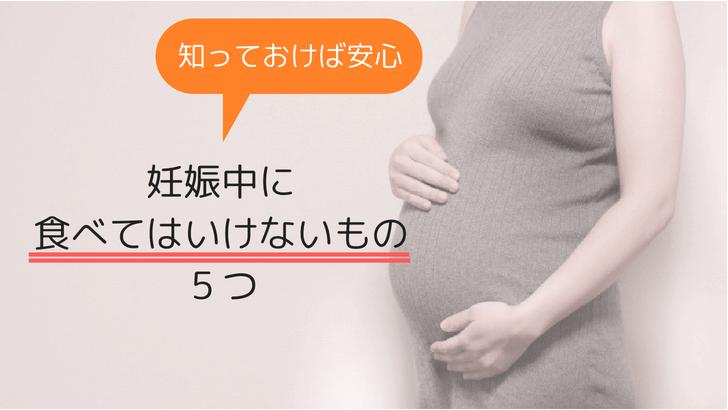 妊婦 マタニティ 妊婦が食べてはいけないもの紹介