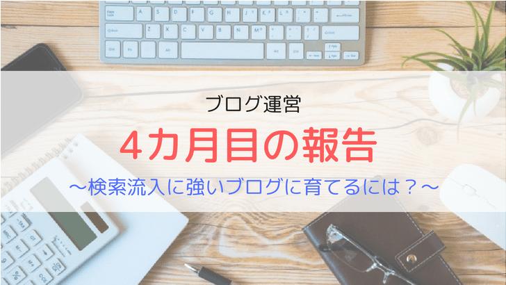 ブログ運営4ヵ月 パソコン パソコンデスク