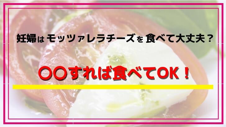モッツァレラチーズ トマト カプレーゼ