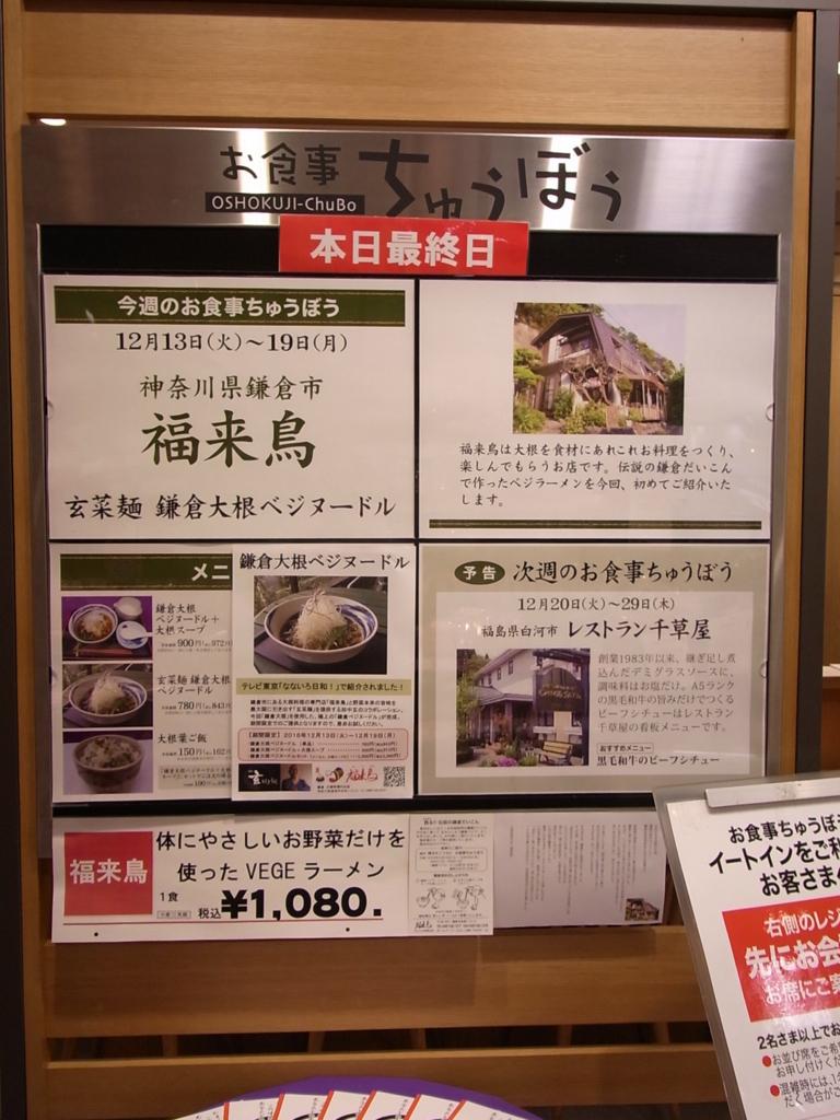 f:id:fukudori:20161219142056j:plain