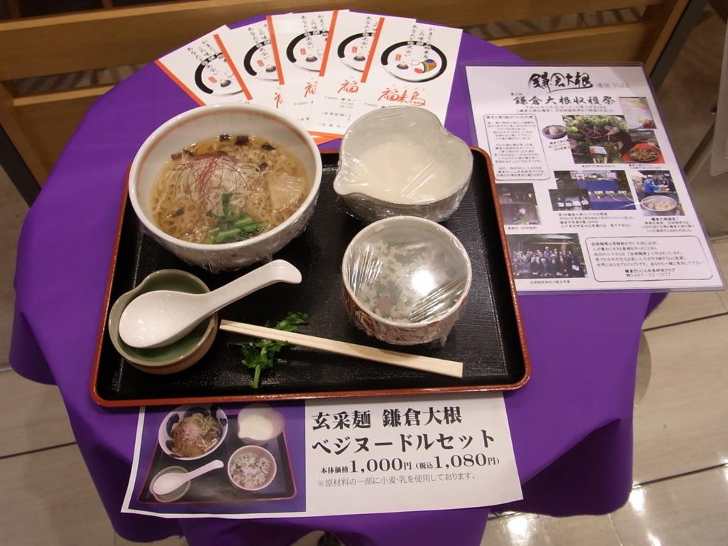 f:id:fukudori:20161219142400j:plain