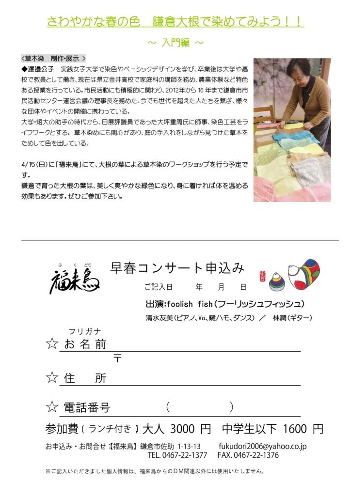f:id:fukudori:20180228142409j:plain