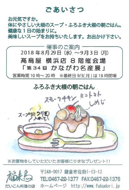 f:id:fukudori:20180821110426p:plain