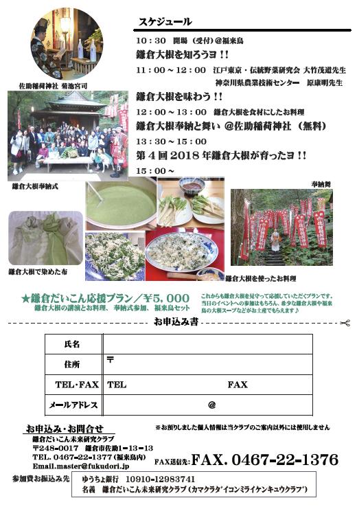 f:id:fukudori:20181014170717p:plain