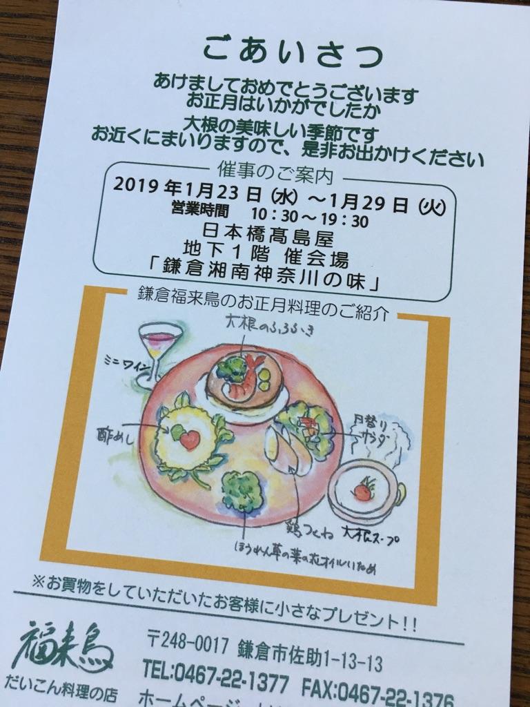 f:id:fukudori:20190116114124j:plain