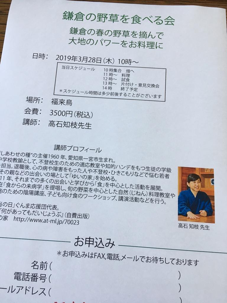 f:id:fukudori:20190305124628j:plain
