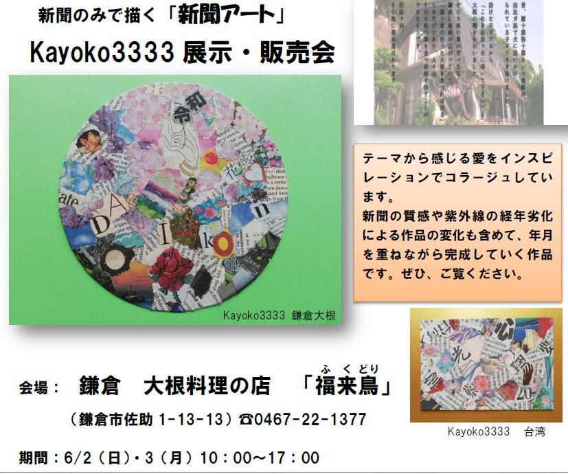 f:id:fukudori:20190531155520j:plain
