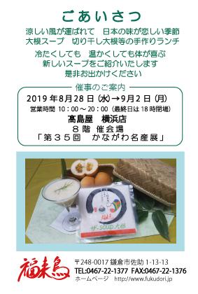 f:id:fukudori:20190827173314j:plain