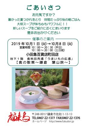 f:id:fukudori:20190917101459j:plain