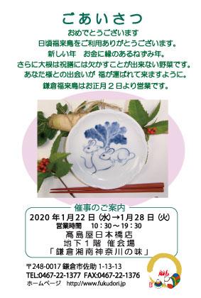 f:id:fukudori:20200104134951j:plain