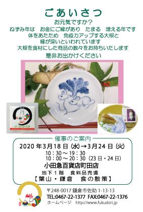 f:id:fukudori:20200317154157j:plain