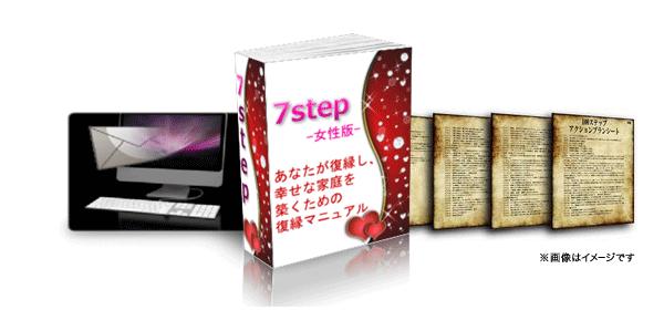 f:id:fukuen7step:20170322122238p:plain